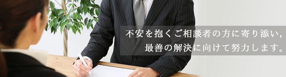 あけぼの綜合法律事務所へようこそ